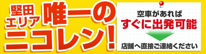 堅田エリア唯一のニコレン! 空車があればすぐに出発可能 店舗へ直接ご連絡ください