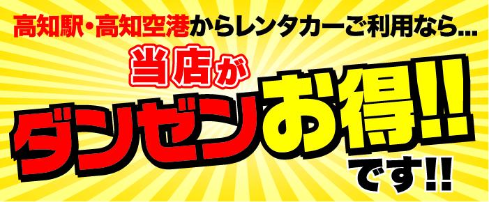 高知駅・高知空港からレンタカーご利用なら‥当店がダンゼンお得です!