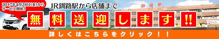 2017年4月28日(金)からサービス開始!JR釧路駅から店舗まで無料送迎します!