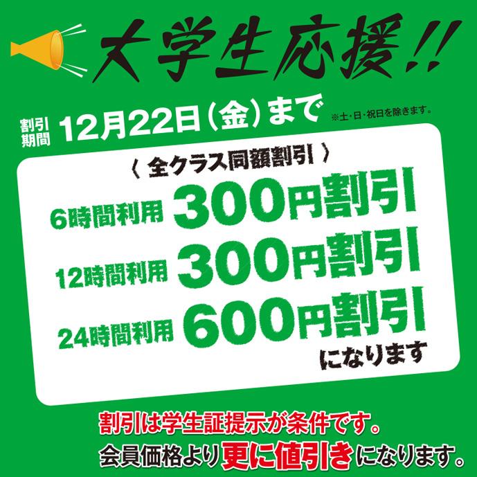 大学生応援!!12月22日(金)まで全クラス同額割引になります。