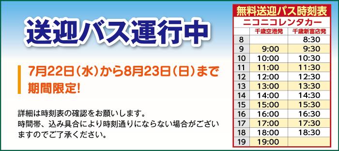 送迎バス運行中!7月22日〜8月23日まで