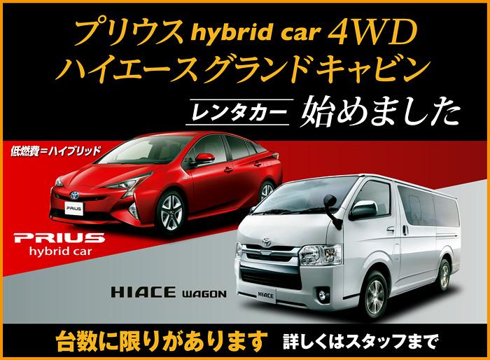 プリウス hybrid car 4WD、ハイエースグランドキャビンのレンタカーを始めま<br /> した。台数に限りがありますので詳しくはスタッフまで。