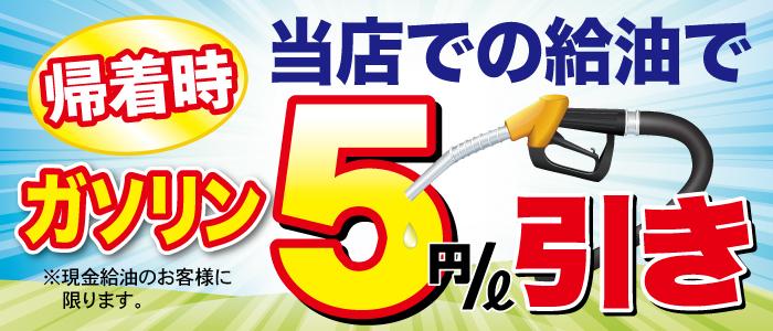 当店での給油でガソリン5円引き