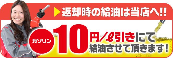 返却時の給油は当店へ。10円/L引きにて給油させて頂きます!