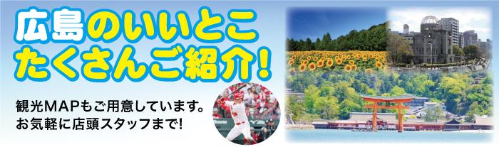 広島のいいとこたくさんご紹介!