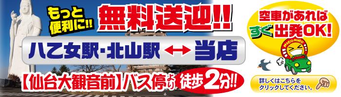 【仙台大観音前】バス停より徒歩2分!!無料送迎!!八乙女駅・北山駅~当店 空車があればすぐ出発OK!詳しくはこちらをクリックしてください。