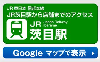 JR東日本 信越本線JR茨目駅から店舗までのアクセス