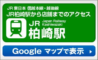 JR信越本線・越後線「JR柏崎駅」から店舗までのアクセス