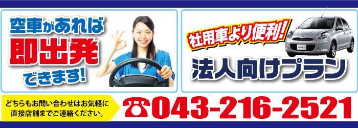 空車があれば即出発できます!社有車より便利!法人向けプラン どちらもお問い合わせはお気軽に直接店舗までご連絡ください。043-216-2521