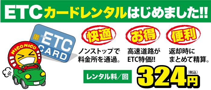 ETCカードレンタルはじめました!!初回レンタル料324円