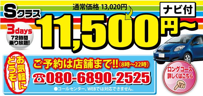 Sクラス11,500円〜(3日間72時間乗り放題!通常価格13,020円 ナビ付き ご予約は店舗まで!!(8時〜22時)080-6890-2525 お気軽にどうぞ!