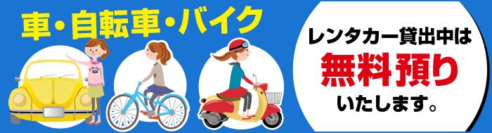 「車・自転車・バイク」レンタカー貸出中は無料預かりいたします。