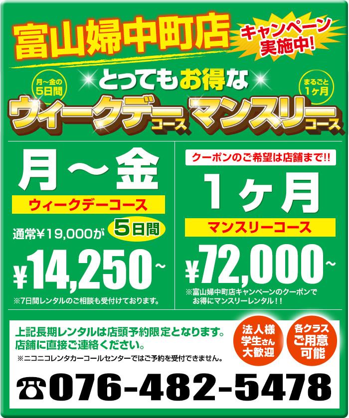 富山婦中町店 キャンペーン実施中! とってもお得なウィークデーコース マンスリーコース 電話番号076-482-5478