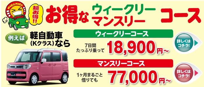 お得なウィークデー・マンスリーコース 例えば軽自動車なら、平日 月-金5日間たっぷり乗って18,900円〜 1ヶ月まるごと借りても77,000円〜