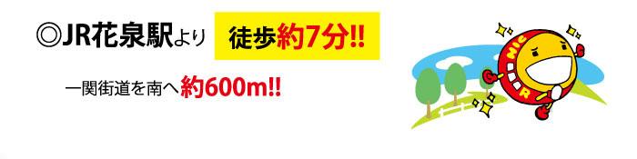 JR花泉駅より徒歩約7分!!