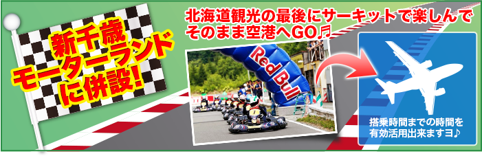 新千歳モーターランドに併設!北海道観光の最後にサーキットで楽しんでそのまま空港へGO!