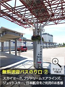 無料送迎バスのり口2(スカイマーク、フジドリームエアラインズ、日本航空をご利用のお客様)