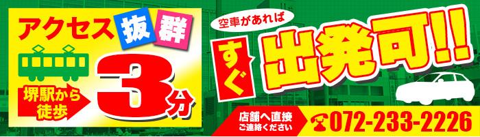 アクセス抜群 南海堺駅から徒歩3分 空車があればすぐ出発可!