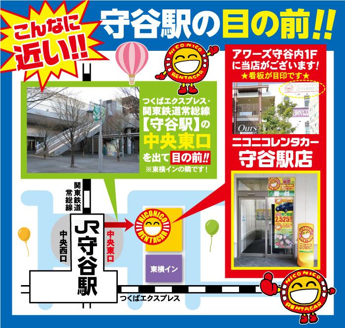 守谷駅の目の前‼アワーズ守谷内1Fに当店がございます!