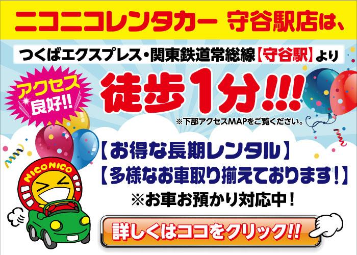 ニコニコレンタカー守谷駅店はつくばエクスプレス・関東鉄道常総線「守谷駅」より徒歩1分!