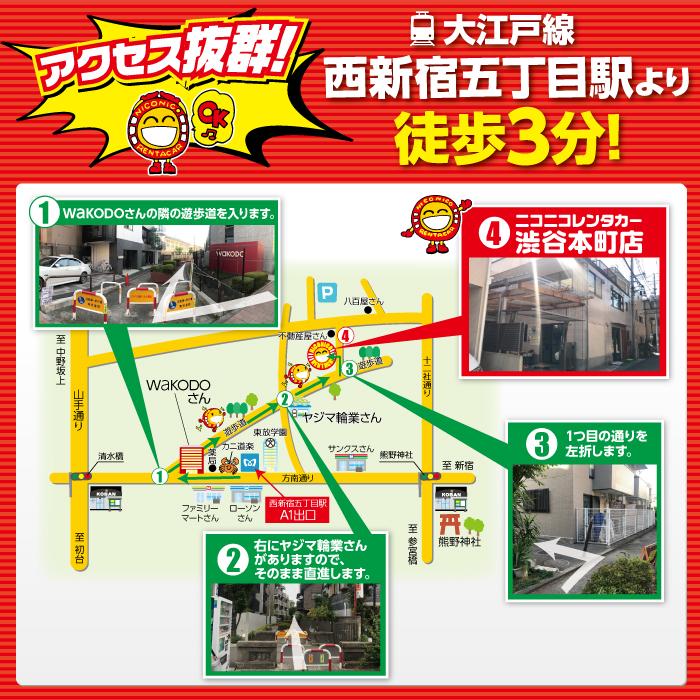 アクセス抜群!西新宿五丁目駅より徒歩3分