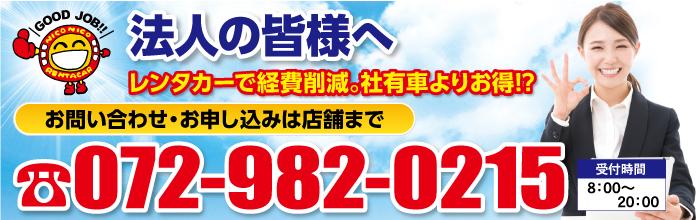 法人の皆様へ お問い合わせ・お申込みは店舗まで 072-982-0215