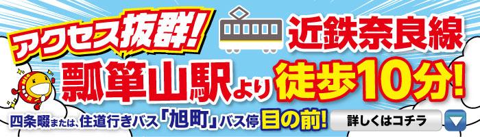 アクセス抜群!瓢箪山駅より徒歩10分