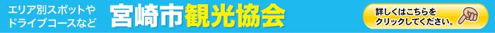 宮崎観光協会