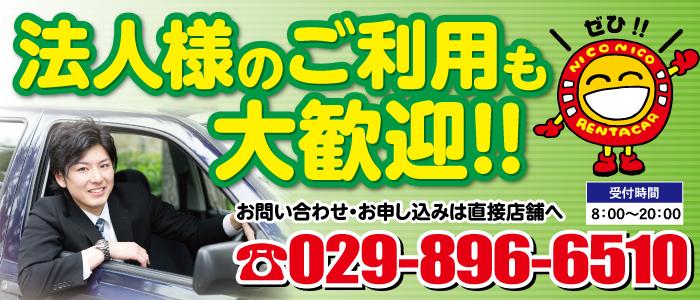法人のご利用も大歓迎!!お問い合わせ・お申込みは直接店舗へ。TEL:029-896-6510(受付時間8:00〜20:00)
