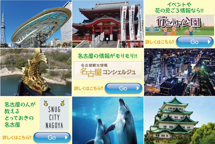 イベントや花の見頃情報なら「行こうよ公園」名古屋の情報がもりもり!!「名古屋コンシェルジュ」名古屋の人が教えるとっておきの名古屋「SNUG CITY NAGOYA」