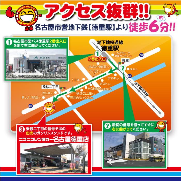 アクセス抜群!!名古屋市営地下鉄徳重駅より徒歩6分!①名古屋市営地下鉄徳重駅2番出入口を出て右に曲がってください。②最初の信号を渡ってすぐに右に曲がってください。③乗鞍二丁目の信号そばの出光のガソリンスタンドです。ニコニコレンタカー名古屋徳重店