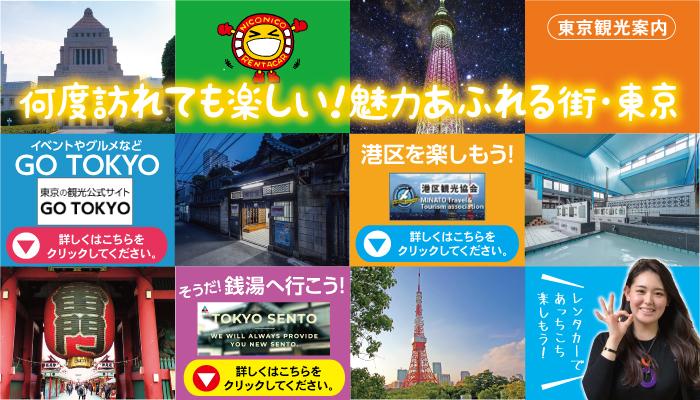 何度訪れても楽しい!魅力あふれる街東京