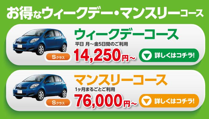 お得なウィークデー・マンスリーコース 例えば軽自動車なら、平日 月〜金5日間Sクラス14,250円 1ヶ月まるごとご利用Sクラス76,000円
