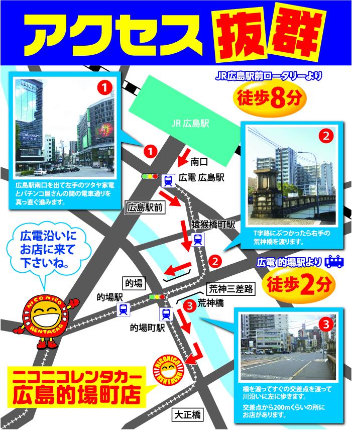 アクセス抜群!JR広島駅前ロータリーより徒歩8分 広電 的場駅より徒歩2分