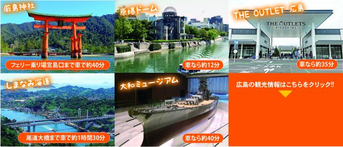 宮島、原爆ドーム、しまなみ海道、大和ミュージアム、THE OUTLET 広島