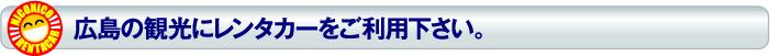 広島の観光にレンタカーをご利用下さい。