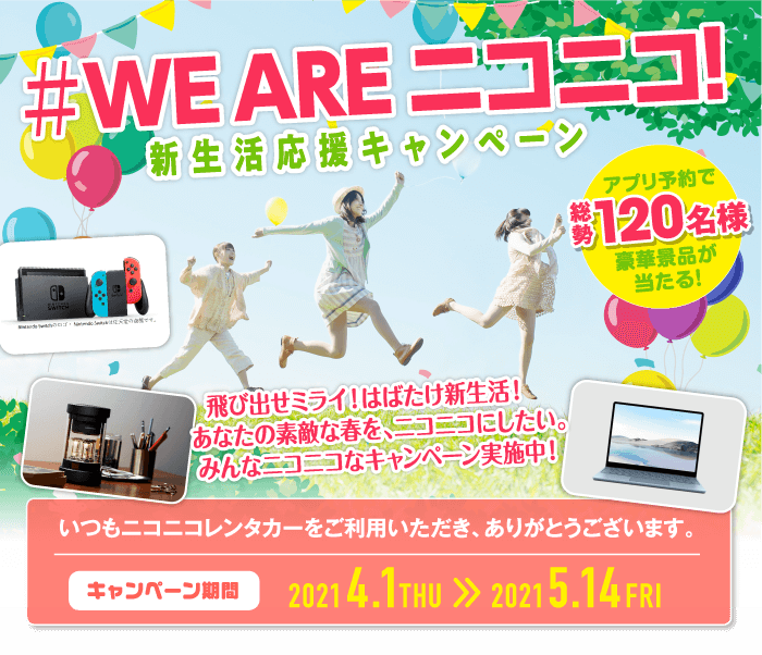 #WE ARE ニコニコ!新生活応援キャンペーン